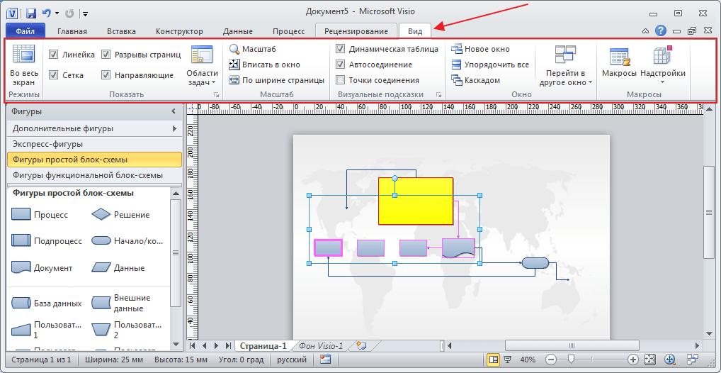 Вкладка вид в программе Microsoft Visio