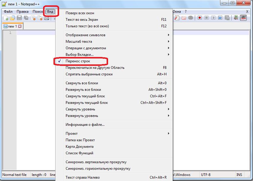 Включение переноса строк в Notepad++