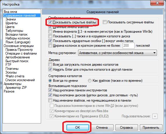 Включение показа скрытых файлов в Total Commander