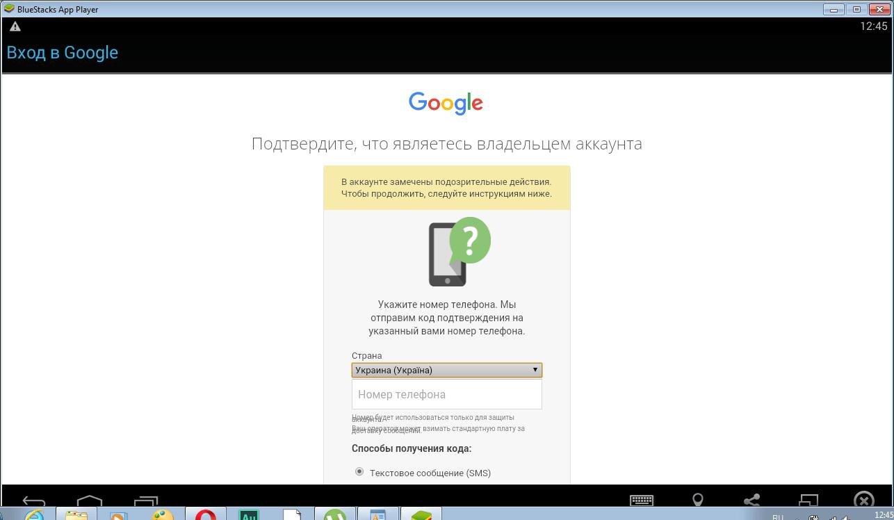 Восстановление Google аккаунта в программе BlueStacks