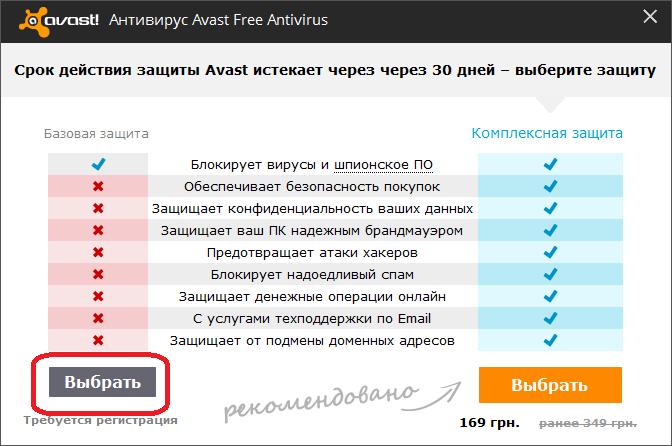 Выбор базовой защиты в Avast