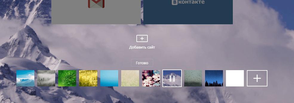 Выбор темы в Яндекс.Браузере