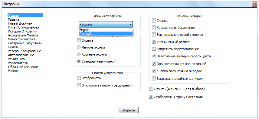 Выбор языка в Notepad++