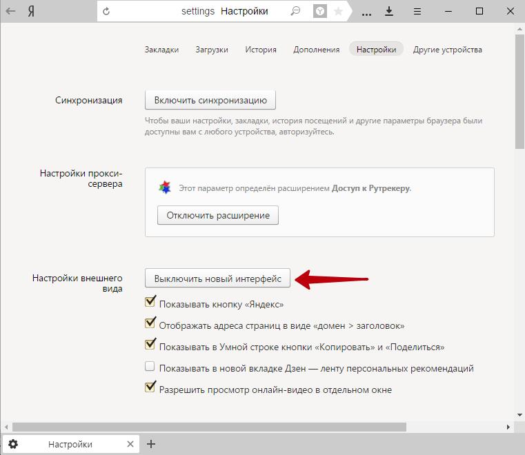 Выключить новый интерфейс в Яндекс.Браузере
