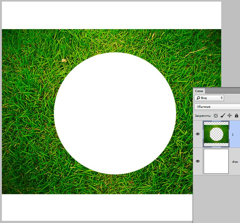 Вырезаем круг в Фотошопе