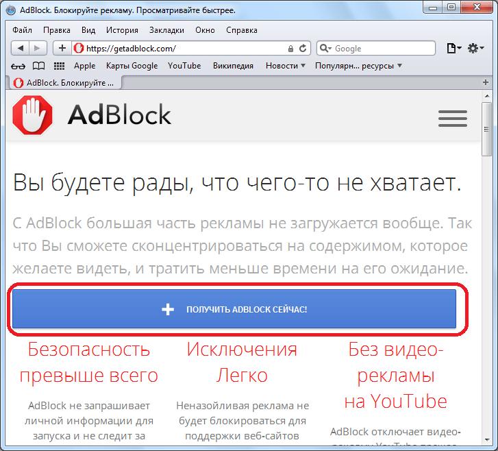 Загрузка  AdBlock для Safari