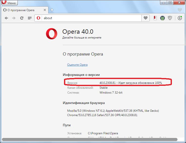 Загрузка обновления в Opera