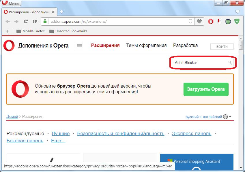 Запуск поиска дополнения Adult Blocker для Opera