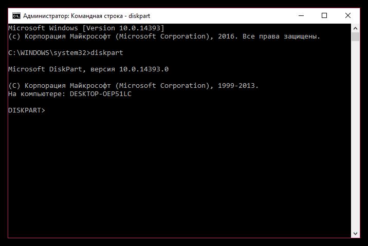 Запуск утилиты diskpart