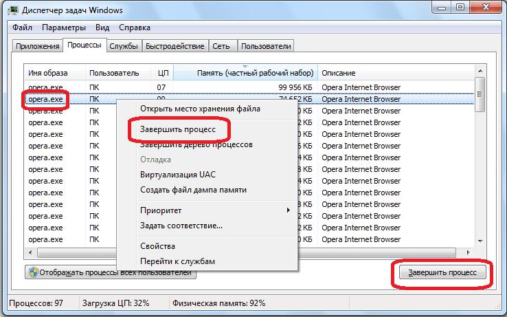 Заверншения процесов Opera через диспетчер задач