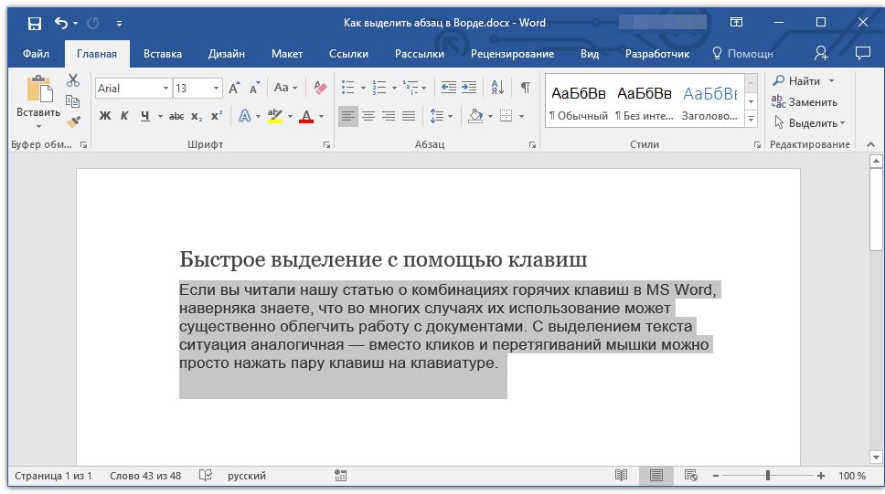 abzats-vyidelen-word