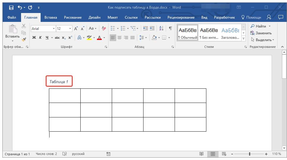 автоматическая подпись таблицы в Word