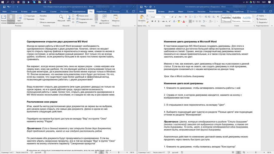 два документа открыты рядом в word
