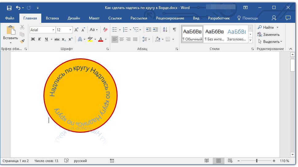 готовая надпись по кругу в word