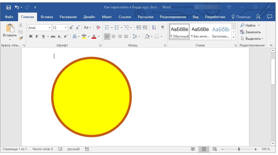 готовый круг в word