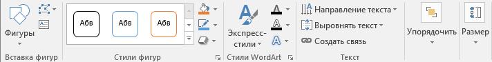 инструменты вкладки формат в  Word