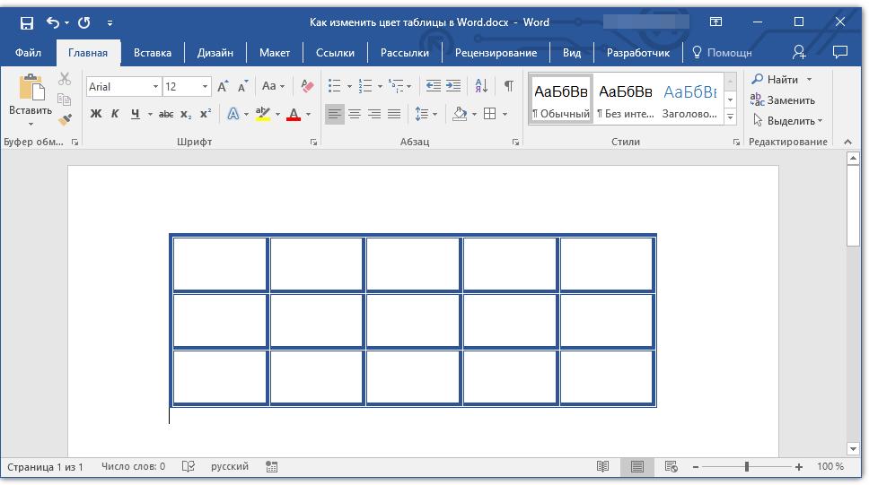 изменен цвет всех границ таблицы в Word