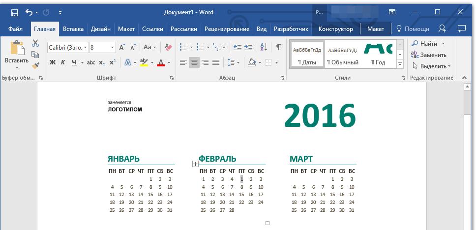 izmenenie-datyi-v-kalendare-v-word