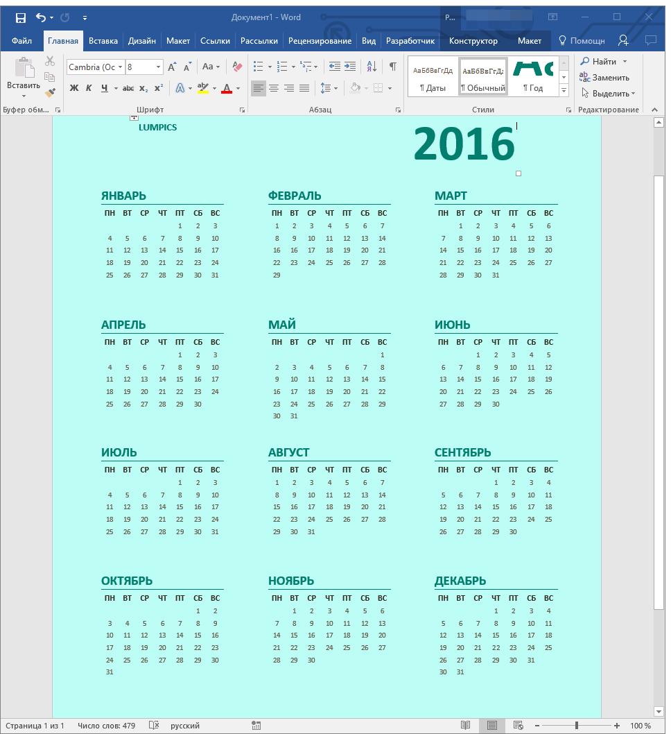 izmenenie-fona-kalendarya-v-word