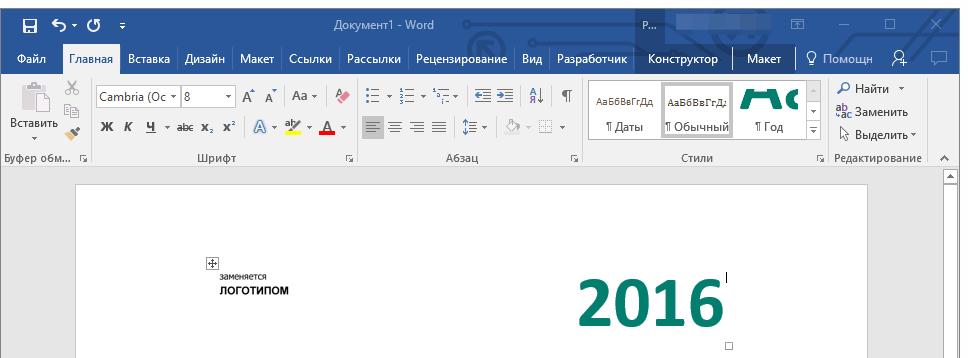 izmenenie-goda-v-kalendare-v-word