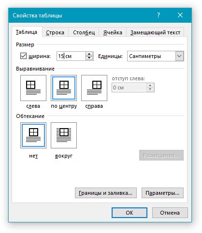 изменить размер всей таблицы в word