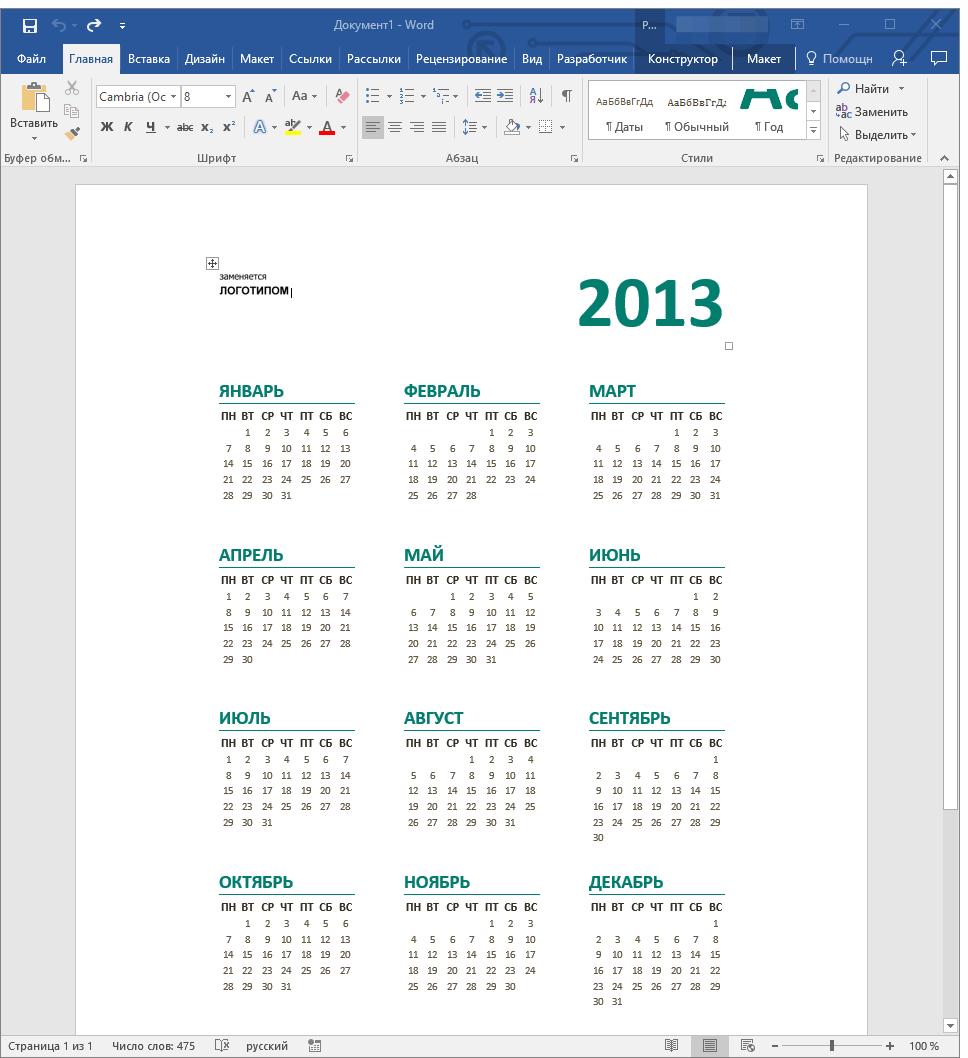 kalendar-dobavlen-v-word
