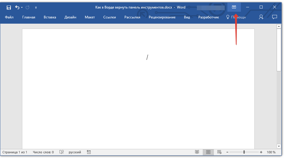 кнопка отображения панели в word