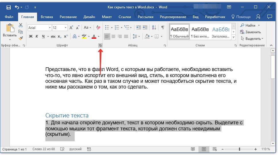 кнопка шрифт в Word