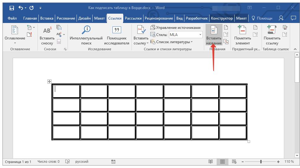 Как сделать ссылку в ворде на таблицу
