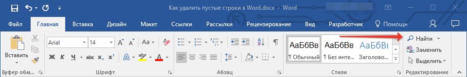 кнопка заменить в word