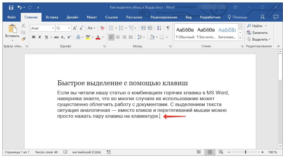 konets-abzatsa-v-word