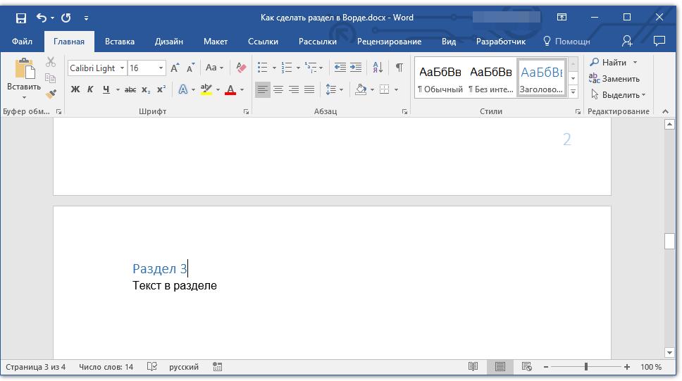 нумерация страниц в word