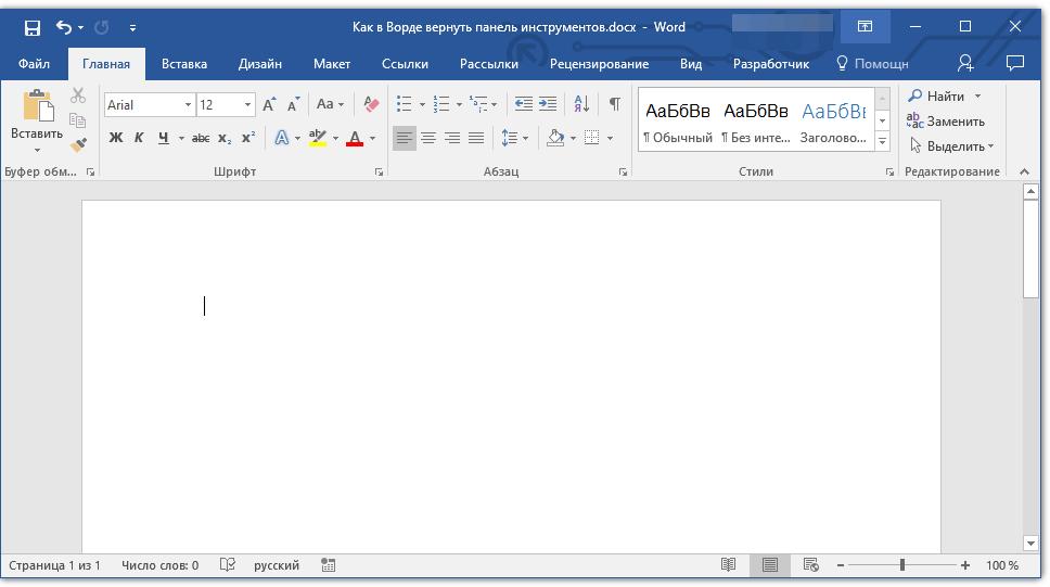 отобразить панель инструментов в word
