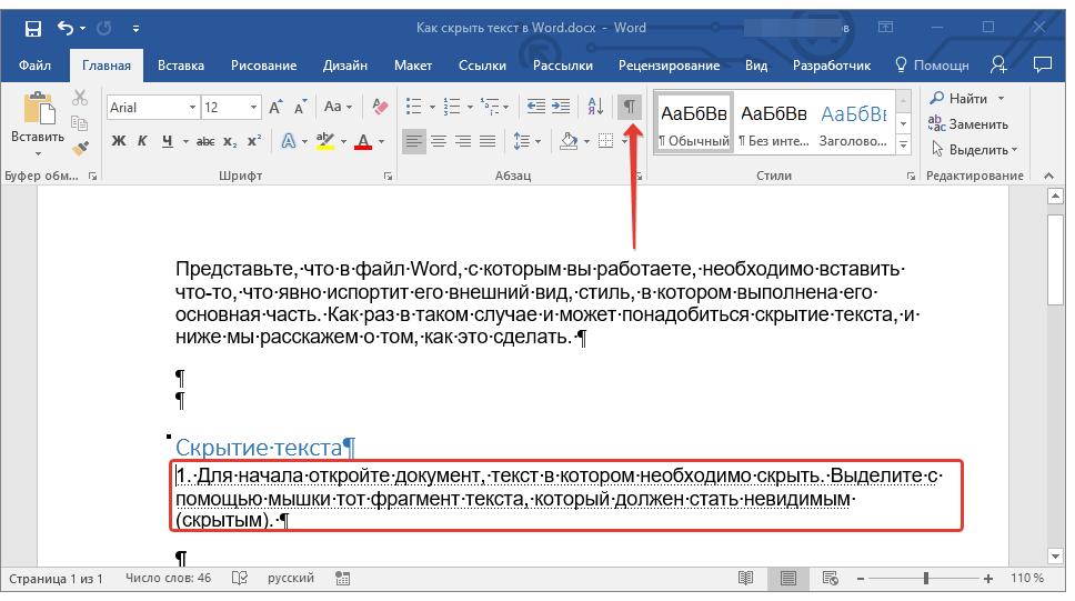отобразить скрытый текст в Word