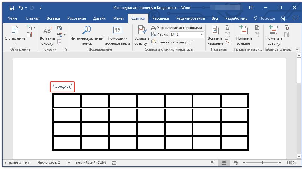 подпись таблицы добавлена в Word