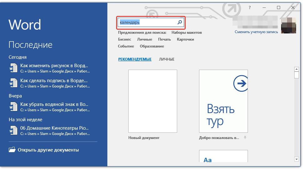 poisk-shablona-kalendarya-v-word