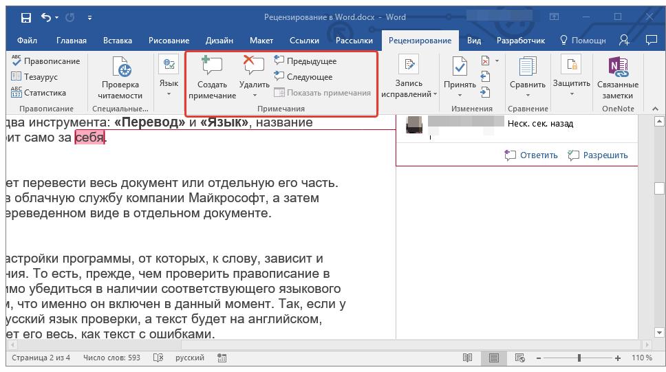 Инструменты рецензирования в программе MS Word