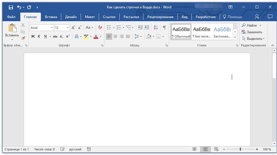 pustaya-stroka-v-word