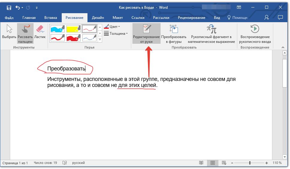 редактирование от руки в Word
