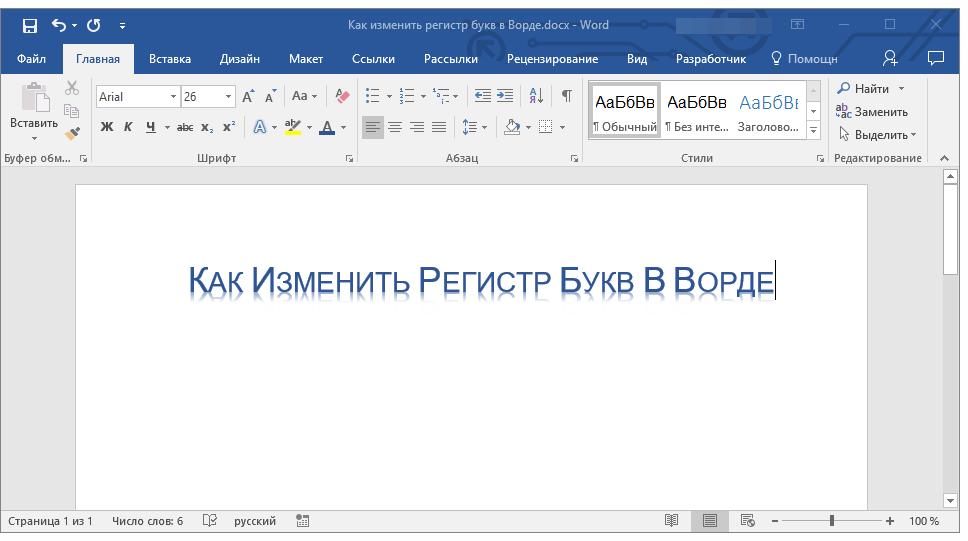 регистр изменен в word