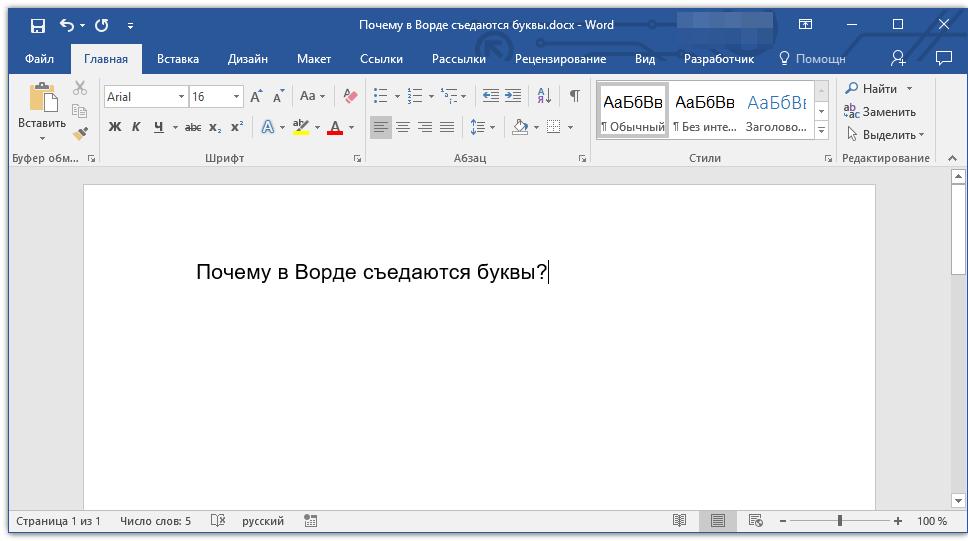 Почему в Microsoft Word съедаются буквы во время набора текста