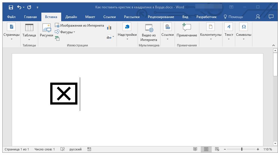 символ добавлен в word