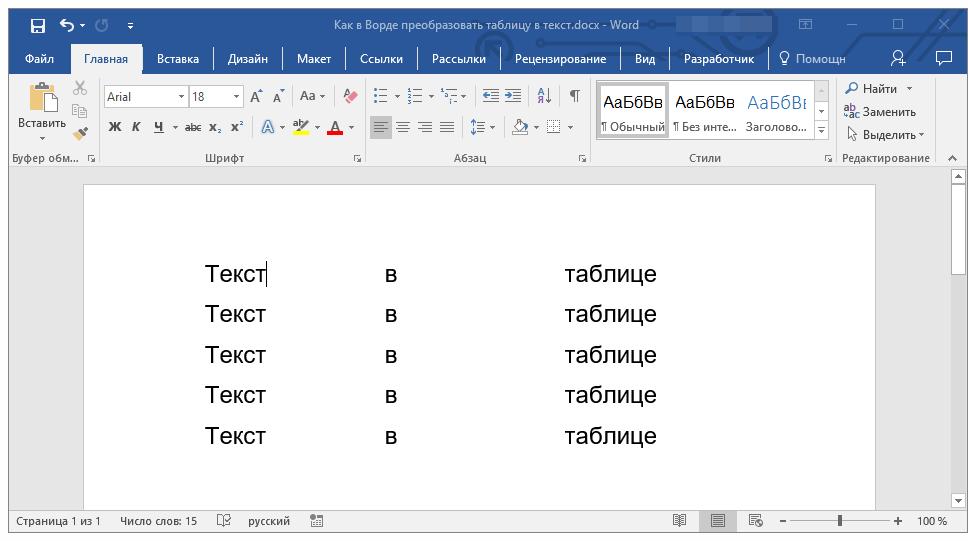Преобразование таблицы в текст в программе Microsoft Word