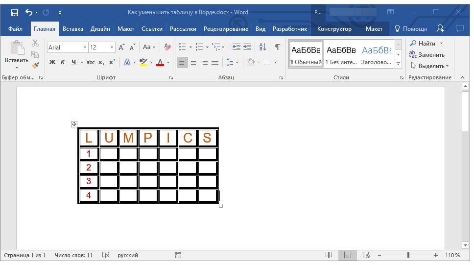 таблица уменьшена в  word