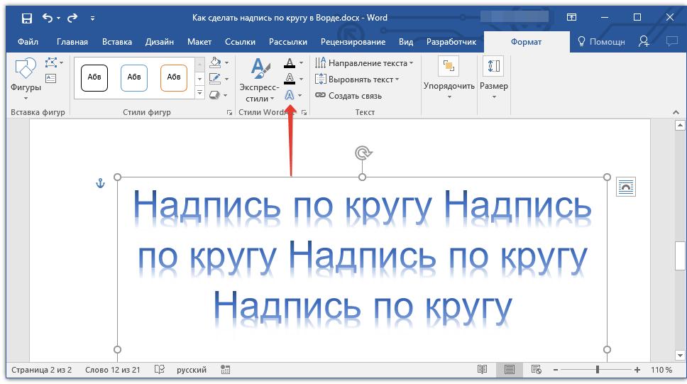 текст надписи в word