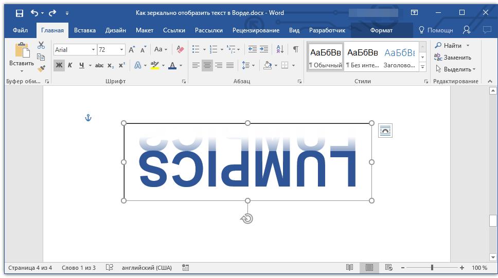 tekst-zerkalno-otrazhen-v-word