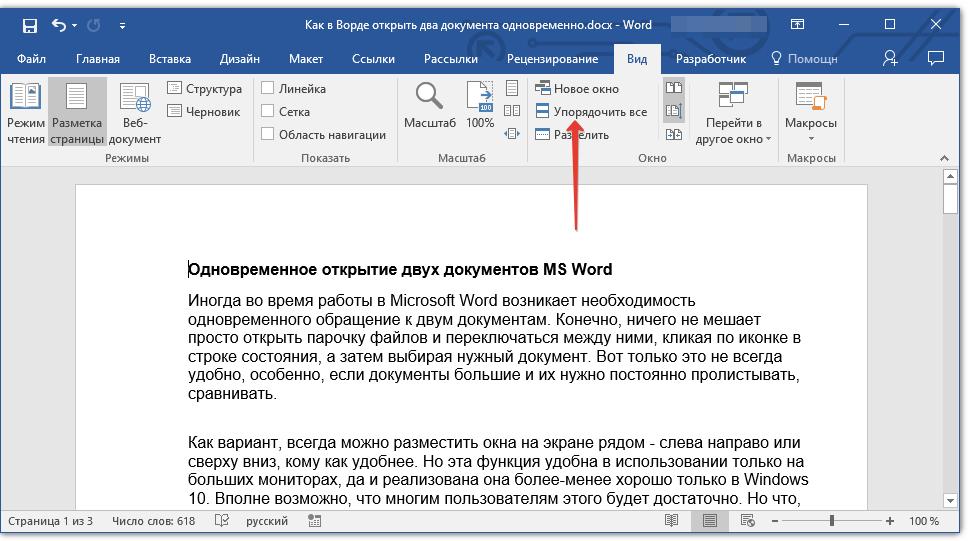 Почему не открывается файл в ворде