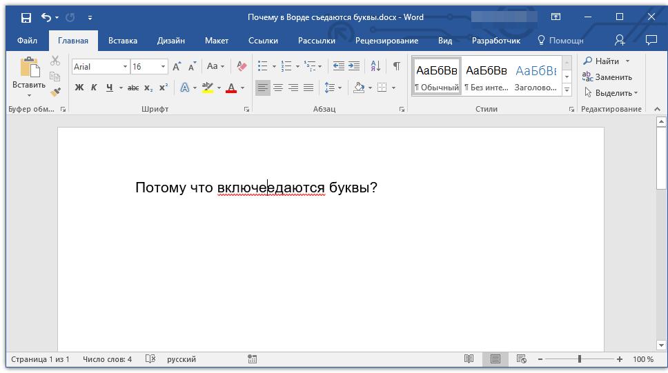 включен режим замены в word