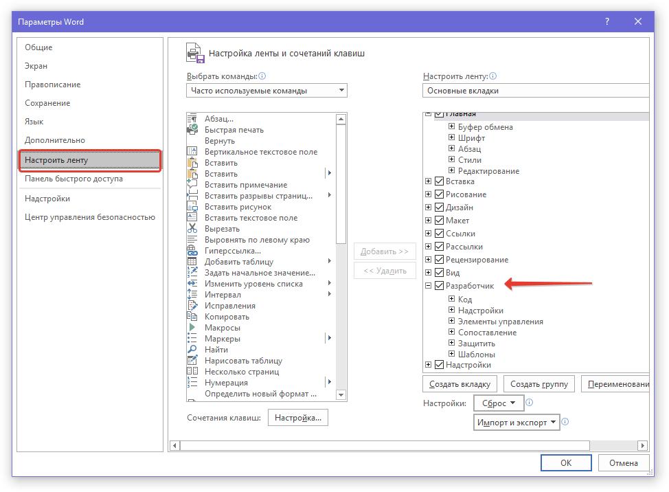 включить вкладку разработчик в word
