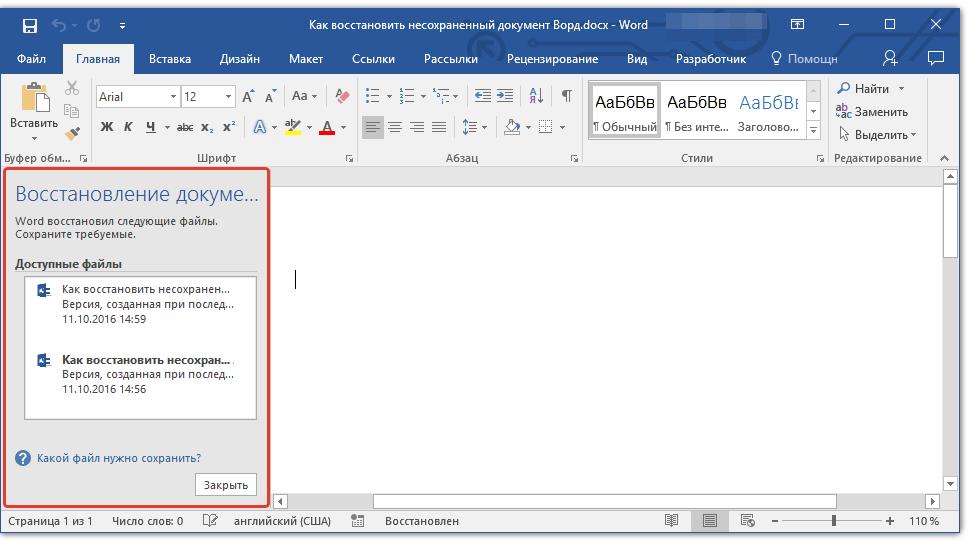 восстановление документа в word